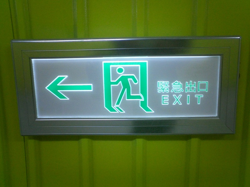 Taiwan_exit_sign_white_backgrounded